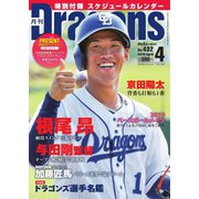 月刊 Dragons ドラゴンズ 2019年4月号(中日新聞社) [電子書籍]