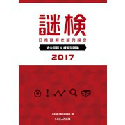 謎検 過去問題&練習問題集 2017(SCRAP出版) [電子書籍]