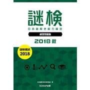 謎検 分冊版 謎検模試 2018 秋(SCRAP出版) [電子書籍]