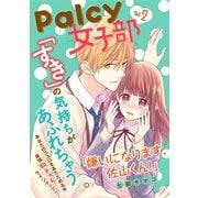 Palcy 女子部 vol.2(講談社) [電子書籍]