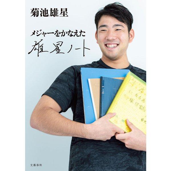 メジャーをかなえた 雄星ノート(文藝春秋) [電子書籍]