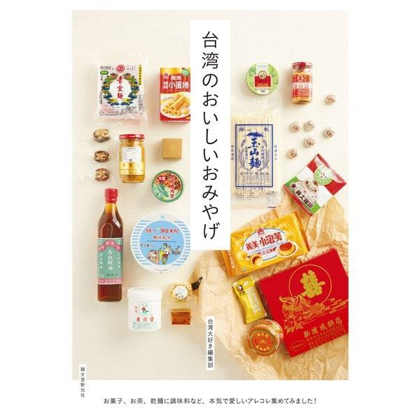 台湾のおいしいおみやげ(誠文堂新光社) [電子書籍]