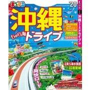 まっぷる 沖縄 ちゅら海 ドライブ20(昭文社) [電子書籍]