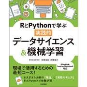 RとPythonで学ぶ(実践的)データサイエンス&機械学習(技術評論社) [電子書籍]