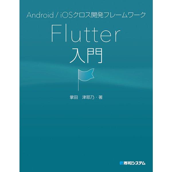 Android/iOSクロス開発フレームワーク Flutter入門(秀和システム) [電子書籍]