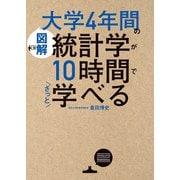 (図解)大学4年間の統計学が10時間でざっと学べる(KADOKAWA) [電子書籍]