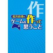桜井政博のゲームを作って思うこと(KADOKAWA Game Linkage) [電子書籍]