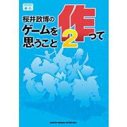 桜井政博のゲームを作って思うこと2(KADOKAWA Game Linkage) [電子書籍]