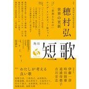 短歌 2019年4月号(角川文化振興財団) [電子書籍]