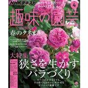 NHK 趣味の園芸 2019年4月号(NHK出版) [電子書籍]