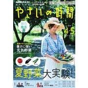 NHK 趣味の園芸 やさいの時間 2019年4月・5月号(NHK出版) [電子書籍]