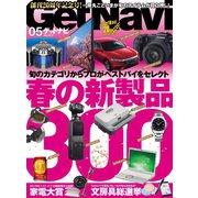 GetNavi(ゲットナビ) 2019年5月号(学研プラス) [電子書籍]