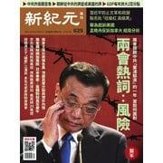 新紀元 中国語時事週刊 625号(大紀元) [電子書籍]