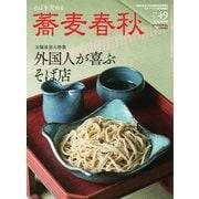 蕎麦春秋 vol.49(リベラルタイム出版社) [電子書籍]