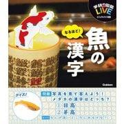 なるほど!魚の漢字(学研) [電子書籍]