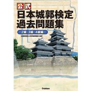 【公式】日本城郭検定過去問題集―2級・3級・4級編―(学研) [電子書籍]