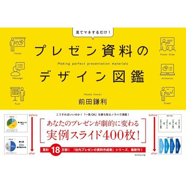 プレゼン資料のデザイン図鑑(ダイヤモンド社) [電子書籍]