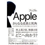 アップルさらなる成長と死角(ダイヤモンド社) [電子書籍]