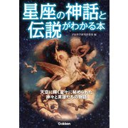 星座の神話と伝説がわかる本(学研) [電子書籍]