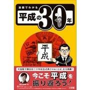 漫画でわかる平成の30年(小学館) [電子書籍]