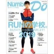 Number Do(ナンバー・ドゥ)RUNの学校。2019 (Sports Graphic Number PLUS(スポーツ・グラフィック ナンバー プラス))(文藝春秋) [電子書籍]