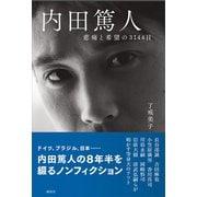 内田篤人 悲痛と希望の3144日(講談社) [電子書籍]