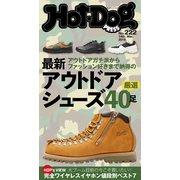 Hot-Dog PRESS no.222 アウトドアシューズ大全(講談社) [電子書籍]