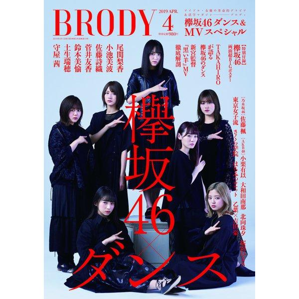 BRODY 2019年4月号(白夜書房) [電子書籍]