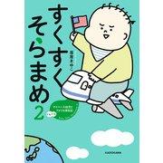 すくすくそらまめ2 マイペース幼児とドキドキアメリカ滞在記(KADOKAWA) [電子書籍]