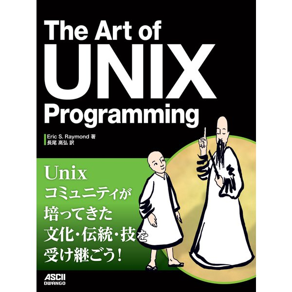 The Art of UNIX Programming(ドワンゴ) [電子書籍]