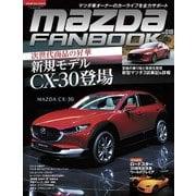 MAZDA FANBOOK Vol.010(芸文社) [電子書籍]