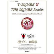 T-SQUARE & THE SQUARE Reunion 40th Anniversary Celebration Book(リットーミュージック) [電子書籍]