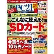 日経PC21(ピーシーニジュウイチ) 2019年5月号(日経BP社) [電子書籍]