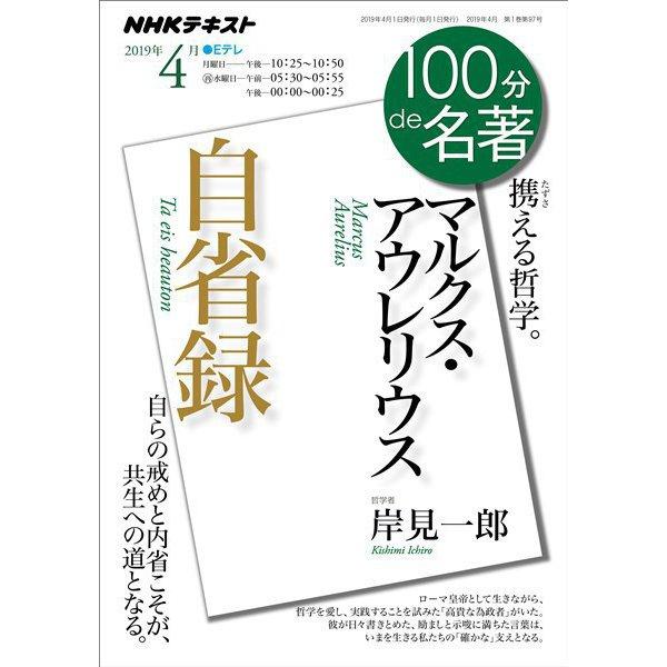 NHK 100分 de 名著 マルクス・アウレリウス『自省録』 2019年4月(NHK出版) [電子書籍]