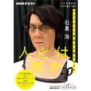 NHK こころをよむ 人とは何か アンドロイド研究から解き明かす 2019年4月~6月(NHK出版) [電子書籍]
