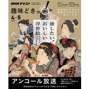 NHK 趣味どきっ!(火曜) 旅したい! おいしい浮世絵 2019年4月~5月(NHK出版) [電子書籍]