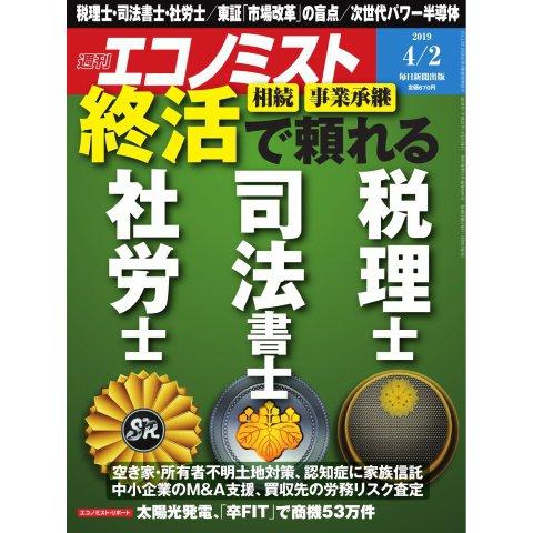 エコノミスト 2019年04月02日号(毎日新聞出版) [電子書籍]
