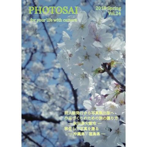 ふぉとさい Vol.24(アートツリー出版社) [電子書籍]