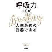 「呼吸力」こそが人生最強の武器である (大和書房) [電子書籍]