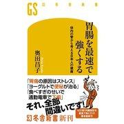 胃腸を最速で強くする 体内の管から考える日本人の健康(幻冬舎) [電子書籍]