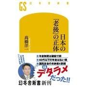 日本の「老後」の正体(幻冬舎) [電子書籍]