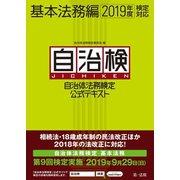 自治体法務検定公式テキスト 基本法務編 2019年度検定対応(第一法規) [電子書籍]