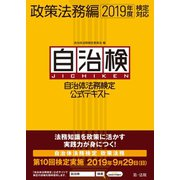 自治体法務検定公式テキスト 政策法務編 2019年度検定対応(第一法規) [電子書籍]