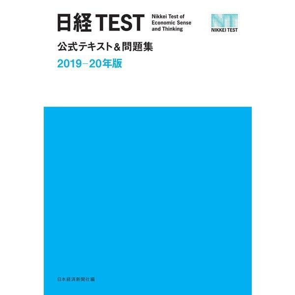 日経TEST公式テキスト&問題集 2019-20年版(日本経済新聞出版社) [電子書籍]