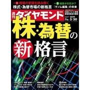 週刊ダイヤモンド 19年3月30日号(ダイヤモンド社) [電子書籍]