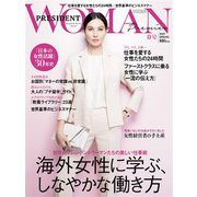 PRESIDENT WOMAN Premiere 2019年春号(プレジデント社) [電子書籍]
