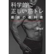 科学的に正しい筋トレ 最強の教科書(KADOKAWA) [電子書籍]