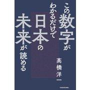 この数字がわかるだけで日本の未来が読める(KADOKAWA) [電子書籍]