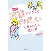 「本当の友達がいなくてさびしい」と思ったとき読む本(KADOKAWA) [電子書籍]