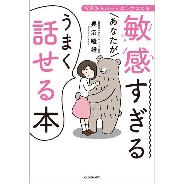 敏感すぎるあなたがうまく話せる本 今日からスーッとラクになる(KADOKAWA) [電子書籍]